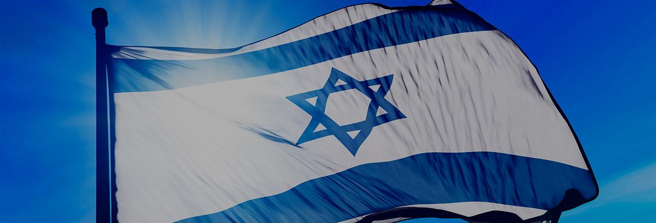 أفضل المستشفيات في إسرائيل